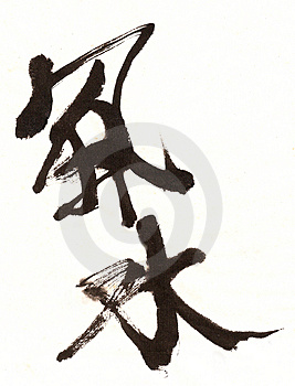Chinese calligraphy (Sign) - similarity image